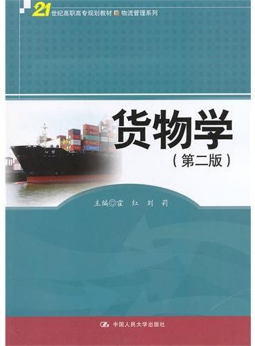 货物学(第二版)(21世纪高职高专规划教材·物流管理系列)