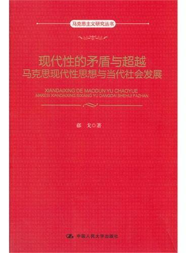 现代性的矛盾与超越:马克思现代性思想与当代社会发展(马克思主义研究丛书)