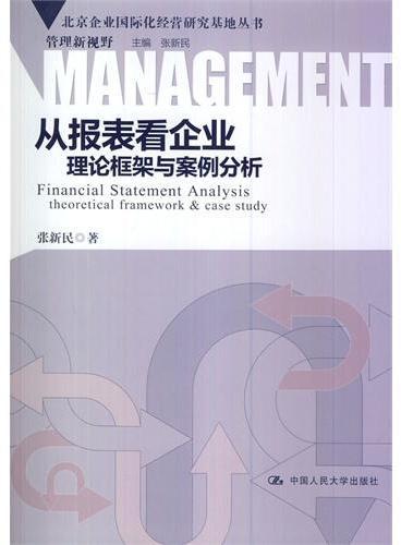 从报表看企业:理论框架与案例分析