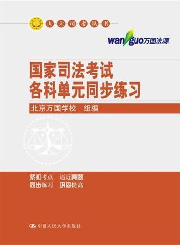 国家司法考试各科单元同步练习(人大司考丛书)