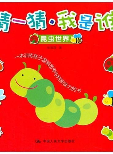 猜一猜 我是谁(昆虫世界)(可爱有趣、色彩明快、适合0-3岁宝宝手指戳戳的猜谜洞洞书!训练宝宝逻辑思考、判断能力!)