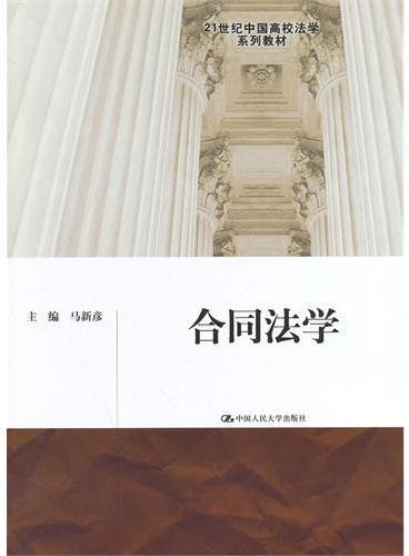 合同法学(21世纪中国高校法学系列教材)