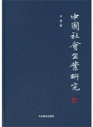 中国社会企业研究(分析中国社会企业发展路径和面临的困难,全面论述了中国社会企业在发展过程中的现状、问题、机遇、挑战,以及应对政策.)