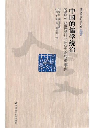 中国的儒学统治:既得利益抵制社会变革的典型事例(统治阶级既得利益者成为一种非常强大的抵制社会变革的力量!)
