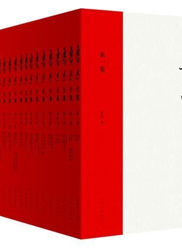 """鲁迅全集(全20卷)(蔡元培亲自作序,1938年""""鲁迅先生纪念委员会""""编印版,简体横排本,权威定本!260多幅原版插图,超值珍藏!)"""