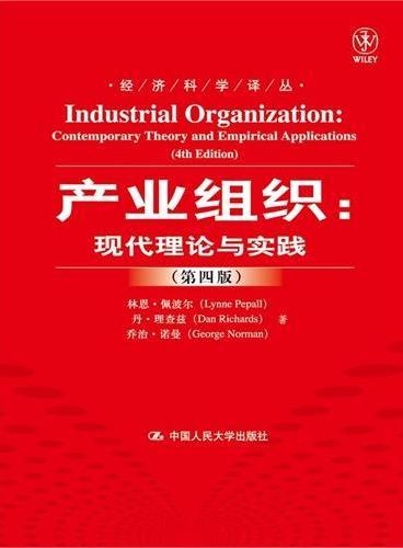 产业组织:现代理论与实践(第四版)(经济科学译丛)