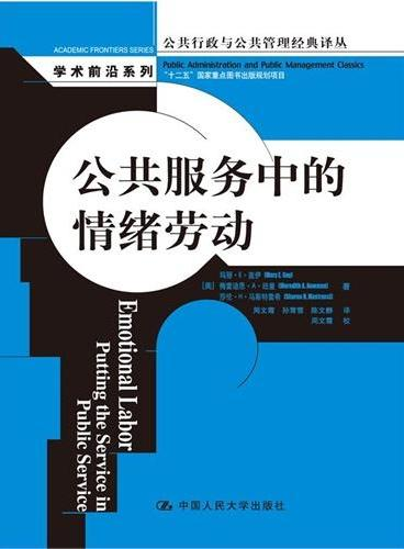 """公共服务中的情绪劳动(公共行政与公共管理经典译丛·学术前沿系列;""""十二五""""国家重点图书出版规划项目)"""