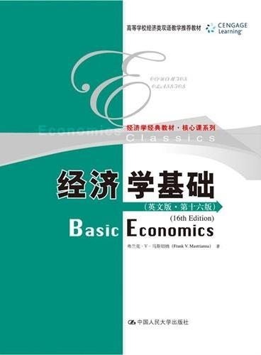 经济学基础(英文版·第十六版)(高等学校经济类双语教学推荐教材;经济学经典教材·核心课系列)