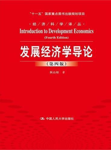 """发展经济学导论(第四版)(经济科学译丛;""""十一五""""国家重点图书出版规划项目)"""