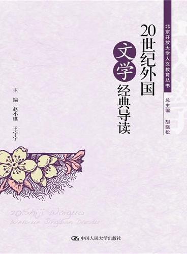 20世纪外国文学经典导读(北京开放大学人文教育丛书)