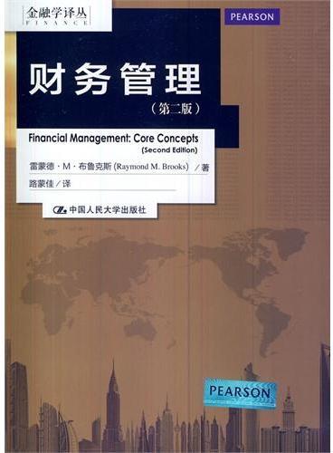 财务管理(第二版)(金融学译丛)