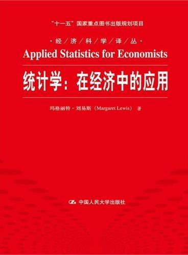 """统计学:在经济中的应用(经济科学译丛;""""十一五""""国家重点图书出版规划项目)"""