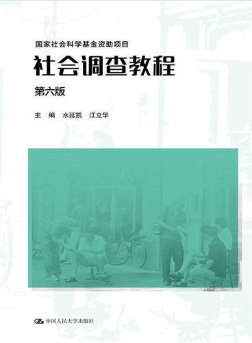 社会调查教程(第六版)(国家社会科学基金资助项目)