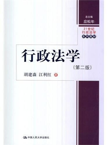行政法学(第二版)(21世纪行政法学系列教材)