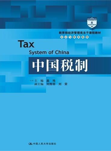 中国税制(教育部经济管理类主干课程教材·会计与财务系列)