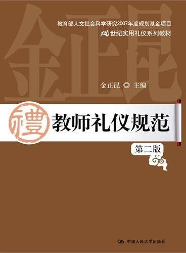 教师礼仪规范(第二版)(21世纪实用礼仪系列教材;教育部人文社会科学研究2007年度规划基金项目)