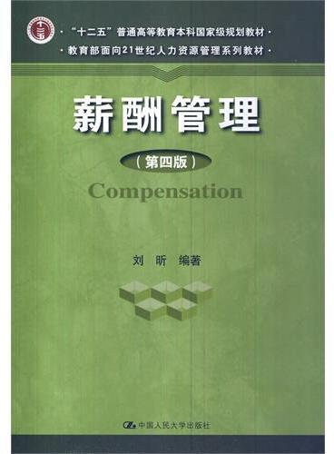 """薪酬管理(第四版)(教育部面向21世纪人力资源管理系列教材;""""十二五""""普通高等教育本科国家级规划教材)"""