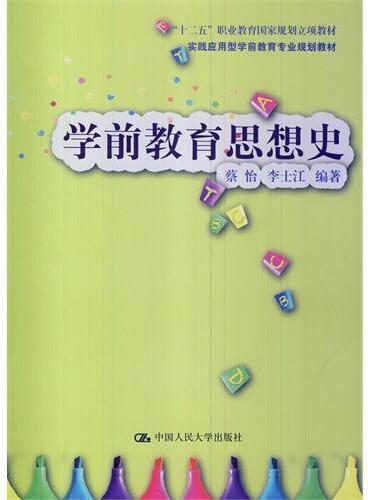 """学前教育思想史(""""十二五""""职业教育国家规划立项教材;实践应用型学前教育专业规划教材)"""