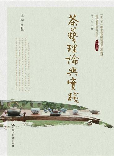 """茶艺理论与实践(国学教养教育丛书;""""十二五""""职业教育国家规划立项教材)"""