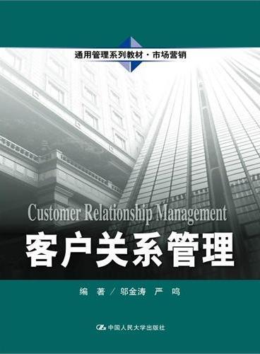 客户关系管理(通用管理系列教材·市场营销)