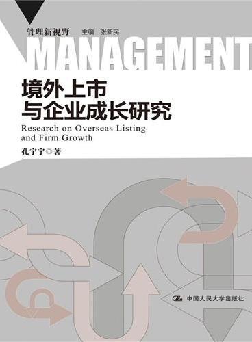 境外上市与企业成长研究(管理新视野)