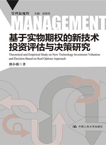 基于实物期权的新技术投资评估与决策研究(管理新视野)