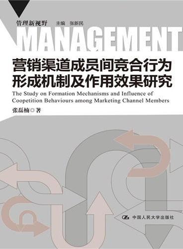 营销渠道成员间竞合行为形成机制及作用效果研究(管理新视野)