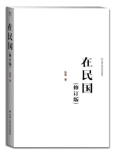 在民国(修订版)(华语传媒文学年度评论家孙郁经典作品、《十月》创刊35周年最具影响力作品!)