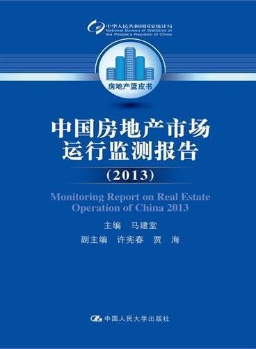 中国房地产市场运行监测报告(2013)(房地产蓝皮书)