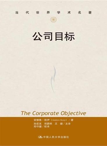 公司目标(当代世界学术名著)