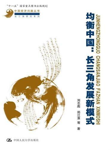 """均衡中国:长三角发展新模式(中国经济问题丛书·长三角研究系列;""""十一五""""国家重点图书出版规划)"""