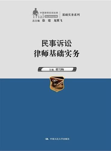 民事诉讼律师基础实务(中国律师实训经典·基础实务系列)