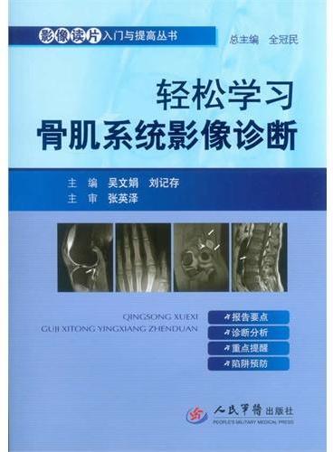 轻松学习骨肌系统影像诊断.影像读片入门与提高丛书