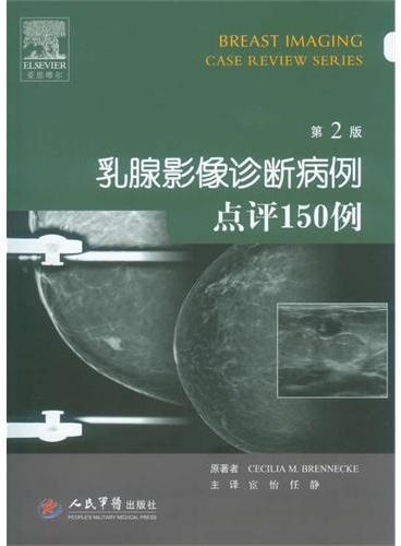 乳腺影像诊断病例点评150例(第二版)