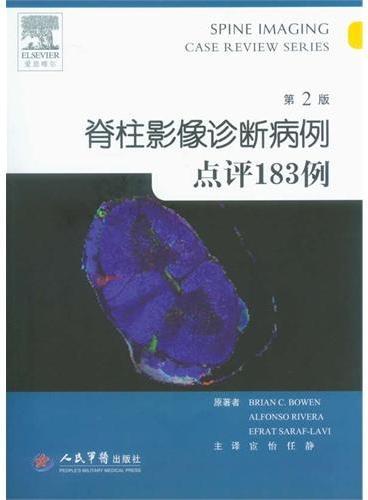 脊柱影像诊断病例点评183例(第二版)