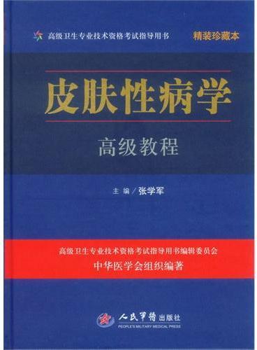 皮肤性病学高级教程(含光盘)精装珍藏本.高级卫生专业技术资格考试指导用书