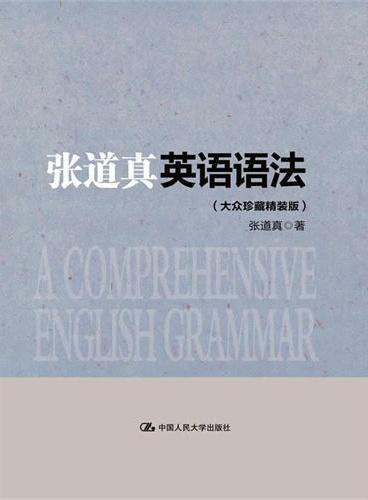 张道真英语语法(大众珍藏精装版)