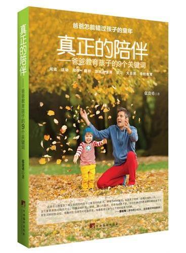 """真正的陪伴:爸爸教育孩子的9个关键词(著名教育专家窦桂梅(清华附小校长)、吴非、方卫平、闫学、周益民等推荐。了解童年的秘密,掌握教育关键,让孩子不再追问""""爸爸去哪儿""""了《中国教育报》记者倾情写就)"""