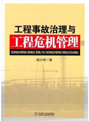 工程事故治理与工程危机管理