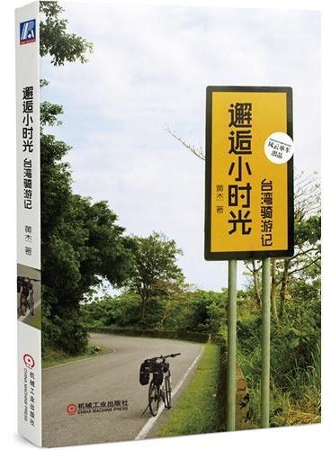 邂逅小时光 台湾骑游记