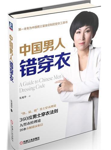 中国男人错穿衣