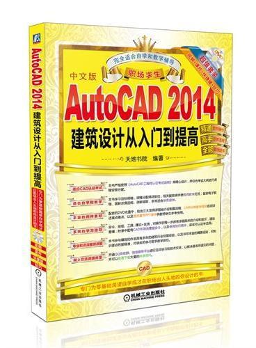职场求生:AutoCAD 2014建筑设计从入门到提高