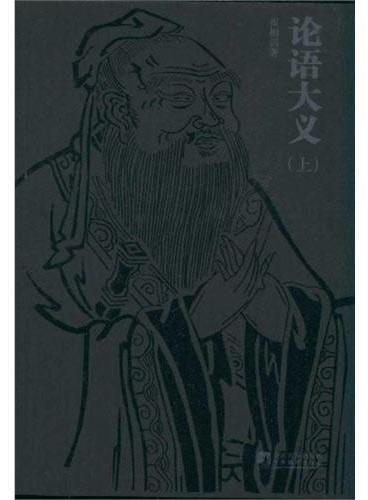 论语大义(论语研究突破性巨著,还儒家心性学本来面目,传承孔门学问与不绝.)