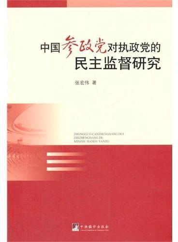 中国参政党对执政党的民主监督研究