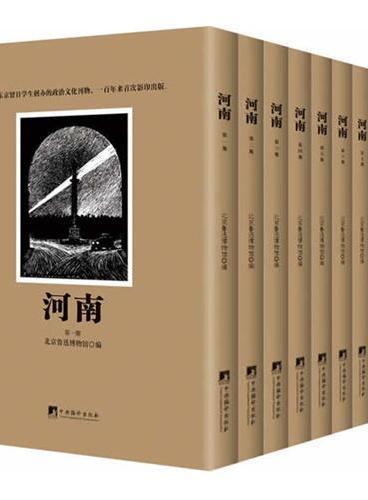 """河南:影印本(《河南》杂志共9期,杂志注重在思想文化领域的批判,广受赞誉,被称为 """"出版未久,即已风行海内外"""".具有很高的史料研究价值.)"""