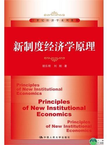 新制度经济学原理(21世纪经济学系列教材)