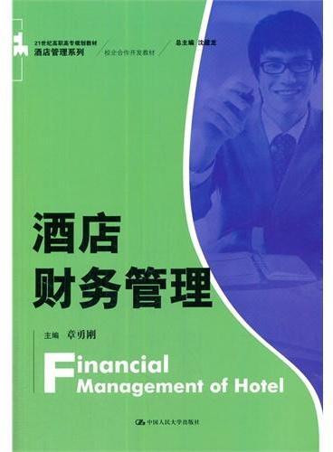 酒店财务管理(21世纪高职高专规划教材·酒店管理系列;校企合作开发教材)