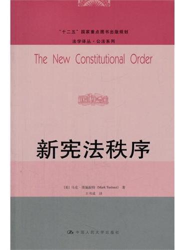 """新宪法秩序(法学译丛·公法系列;""""十二五""""国家重点图书出版规划)"""