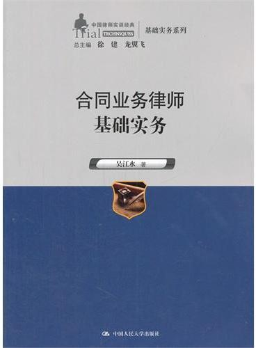 合同业务律师基础实务(中国律师实训经典·基础实务系列)