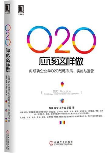 O2O应该这样做:向成功企业学O2O战略布局、实施与运营(移动互联网时代传统企业转型三部曲,从战略布局、营销实施、运营等多维度系统解读互联网,电商、餐饮、酒店、旅游等10余行业O2O实践所需的方法)